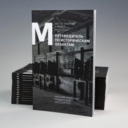 Путеводитель по историческим объектам (RU)