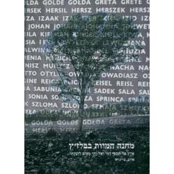Obóz zagłady w Bełżcu (hebrajski) – folder