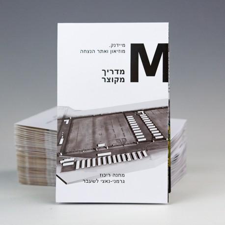 (HEB) מדריך מקוצר. מיידנק. מוזיאון ואתר הנצחה
