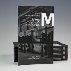 (HEB) מדריך למבנים ההיסטוריים